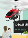 遙控飛機 遙控飛機迷你無人直升機兒童玩具耐摔男孩小型充電動學生飛行器【快速出貨八折鉅惠】