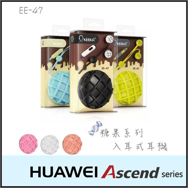 ☆糖果系列 EE-47 入耳式麥克風耳機/華為 HUAWEI Ascend G300/G330/G510/G525/G610/G700/G740