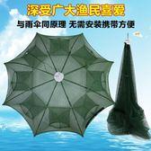 自動摺疊捕魚網戶外用品耐用捕蝦籠捕魚籠自動休閒捕魚抓魚工具  igo 范思蓮恩
