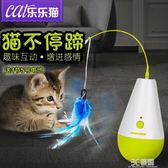 自動逗貓afp貓玩具 電動不倒翁逗貓棒羽毛逗貓玩具貓咪用品樂樂貓 3C優購