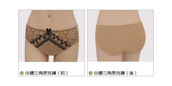 曼黛瑪璉-包覆提托經典   中腰三角萊克內褲(膚金色)(未滿3件恕無法出貨,退貨需整筆退)