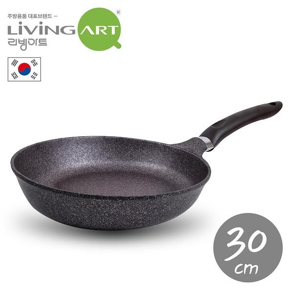韓國【LIVING ART】超硬鑄造Inoble不沾平煎鍋-30CM