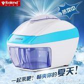 威的刨冰機小型家用電動沙冰機商用奶茶店碎冰機刨冰沙機早秋促銷 igo 220V
