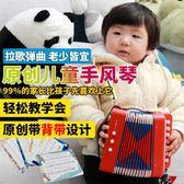 音樂兒童手風琴樂器親子兒童玩具男孩女孩早教禮物
