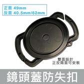 【現貨】鏡頭蓋防丟扣 For 40.5mm 49mm 62mm 防失  可攜式鏡頭蓋架 可安裝於背帶上 鏡頭蓋不再遺失