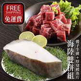 【免運】骰子牛排+厚切鱈魚 海陸雙拼組(骰子牛*4+厚切鱈魚*2)
