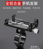 GUB鋁合金手機固定支架山地自行車導航電動車摩托車外賣騎行裝備 完美情人館