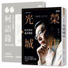 光榮城市(書+2018全新柯語錄) 三采...