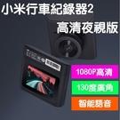 【Love Shop】小米行車記錄器2 標準版 全景超高清夜視/超廣角/語音控制/星光版行車