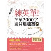 練英單(2)英單7000字邊背邊練習(2201~4400)(3版)(16K+1M
