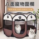 【S號】寵物帳篷 八面寵物圍欄 可折疊帳篷 寵物產房 露營帳篷 寵物窩 寵物籠 圍欄 休養房