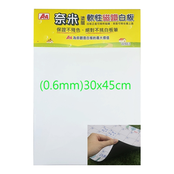 【奇奇文具】A+A WB62-03 奈米磁性白板貼(0.6mm)30x45cm