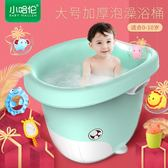小哈倫兒童洗澡桶嬰兒浴盆寶寶浴桶可坐躺小孩用品泡澡沐浴桶大號igo 衣櫥の秘密