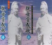觀音靈感歌 4 台語版 CD 免運 (購潮8)