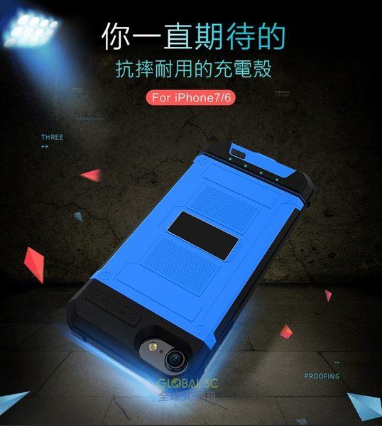 iPhone 6/6s/7 Plus 三防保護 充電手機殼 背夾電池 防摔 耐撞 無線充電 充電殼 保護殼