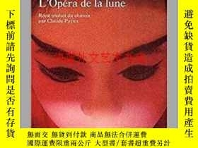 二手書博民逛書店L Opéra罕見de la luneY28384 Feiyu BI (Author), Claude PAY
