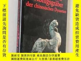二手書博民逛書店Kaiser-und罕見Königsgräber der chinesischen DynastienY591