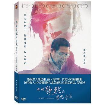 那個靜默的陽光午後 DVD The Silent Teacher 免運 (購潮8)