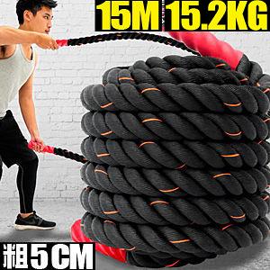 15公尺戰鬥繩(直徑5CM)長15M戰繩MMA格鬥繩Battling Ropes攀爬訓練繩.運動健身器材推薦哪裡買專賣店