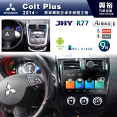 【JHY】2014~年MITSUBISHI三菱 COLT PLUS專用 9吋螢幕 R77系列安卓機 *8核心4+64※倒車選配