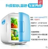 8L小冰箱迷你小型家用單門式製冷二人世界宿舍冷藏車載冰箱220V