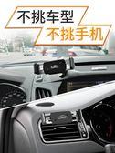 車載手機架汽車用出風口夾子萬能多功能導航機械支架    伊芙莎