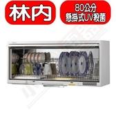 (全省安裝) Rinnai林內【RKD-180UVL(W)】懸掛式UV殺菌80公分烘碗機*預購*