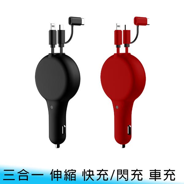【妃航/免運】三合一 伸縮/折疊 Type-C/安卓/iPhone QC3.0+PD 18W 快充/閃充 車充/充電器