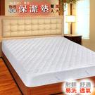 保潔墊套  送真空收納袋【MODEL雅各 物理抗菌 床包式】台灣製!雙人加大-賣點購物