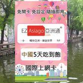 【亞洲通】中國5天吃到飽上網卡(中華電/無限量/免設定)