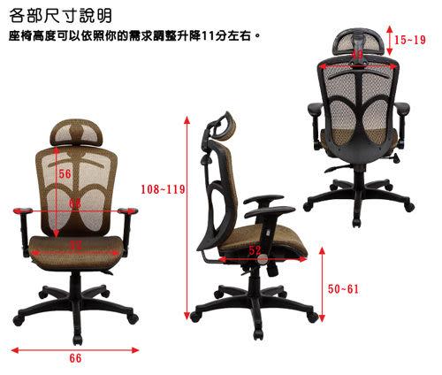 《嘉事美》卡比全網多功能辦公椅 電腦椅 人體工學 洽談椅 立鏡 穿衣鏡 書桌 台灣製造 免組裝.