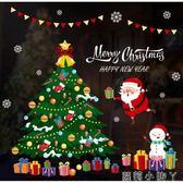 聖誕窗貼卡通聖誕樹牆貼自黏幼兒園店鋪聖誕節櫥窗玻璃布置用品貼紙可移除 igo蘿莉小腳ㄚ
