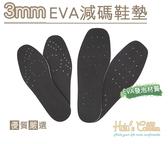 糊塗鞋匠 優質鞋材 C144 3mmEVA減碼鞋墊 可當贈品 EVA發泡材質 約可減碼半號