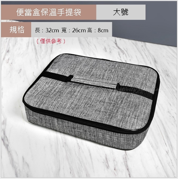 【304便當盒】保溫袋大號 SUS304不鏽鋼可加熱分格餐盒保溫袋