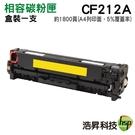 HP CF212A 212A 131A 黃色 高品質相容碳粉匣 適用 HP LaserJet Pro 200 M251nw 200 M276nw