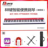 便攜式手卷鋼琴88鍵盤加厚專業成人初學入門家用摺疊隨身電子鋼琴NMS【美眉新品】