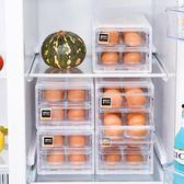 抽屜式雞蛋雙層收納盒 冰箱整理箱廚房塑料密封保鮮食物儲物水果   可然精品鞋櫃