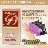 情趣用品  愛貓超馬顆粒衛生套12入(避孕套保險套男性穿戴用品)