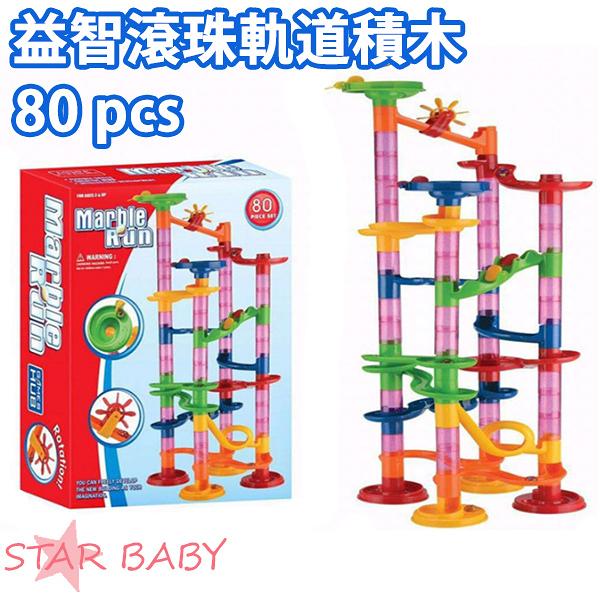 STAR BABY-DIY 3D拼裝軌道滾珠 立體迷宮 管道積木 益智玩具 80PCS 歐美熱銷款