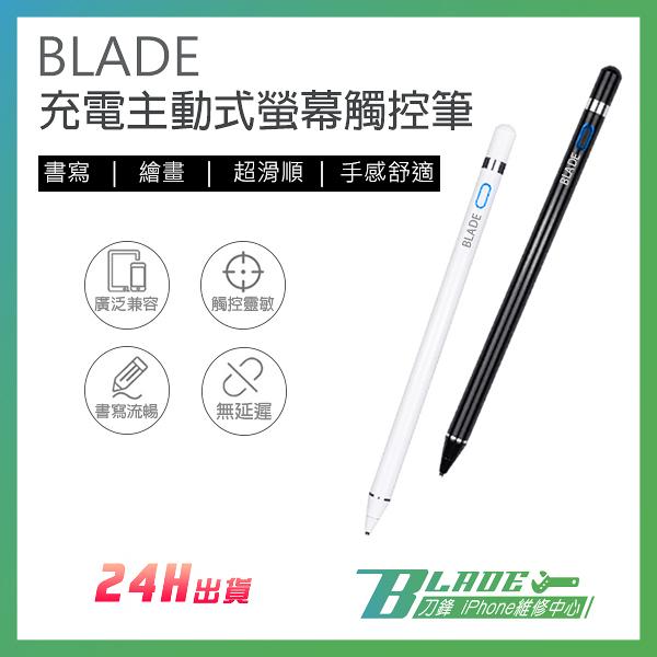 【刀鋒】BLADE充電主動式螢幕觸控筆 現貨 當天出貨 手寫筆 電容筆 觸屏筆 USB充電