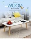 茶几簡約現代小戶型客廳長方形實木茶桌臥室簡易小桌子北歐小茶几 ATF 艾瑞斯