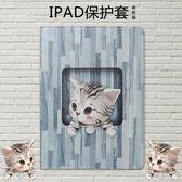 ipad保護套apple平板6愛派air2電腦9.7新款2018ipda蘋果paid迷你4『櫻花小屋』
