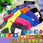 Amiss【360°全面包覆】專業級足弓X萊卡機能氣墊襪兒童慢跑襪(7-12歲)-【A602-7S】