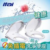 【ITAI 一太】免插電環保洗淨便座(抗菌雙噴頭)O型款