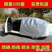 汽車車罩外套防曬防雨隔熱遮陽擋傘車衣防塵車棚遮光板遮陽簾蓋布 ATF青木鋪子