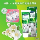 韓國CJ 茉莉薄荷口氣清香牙膏120g/條