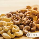 【味旅嚴選】|原味腰果|Cashew Nuts|堅果系列|150g