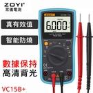VC15B+ 四位半數字高精度自動量程萬用表 數位電表撥盤 [電世界906-1]