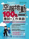 (二手書)Fantastic Flight 空服地勤100%應試+工作英語