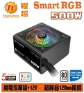 [地瓜球@] 曜越 Thermaltake Smart RGB 500W 電源供應器 80 PLUS 認證